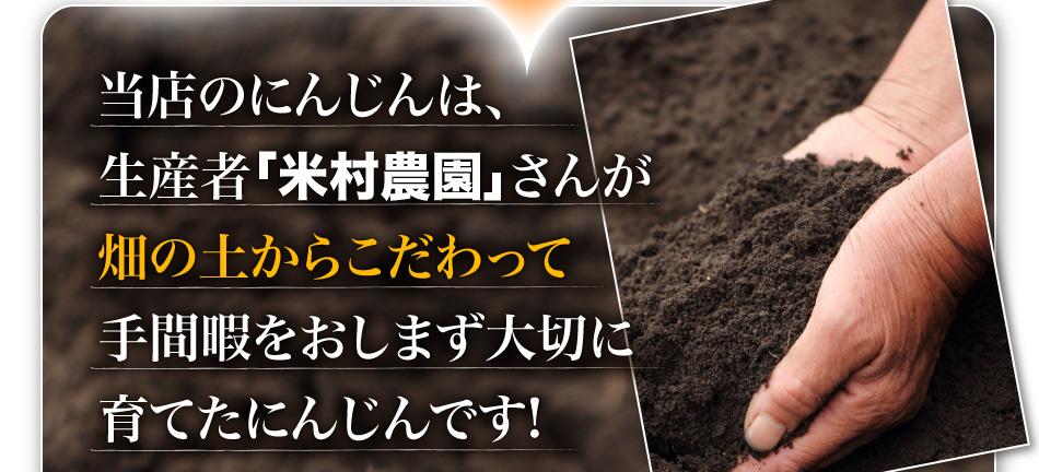 当店のにんじんは生産者米村農園さんが畑の土からこだわった、ミネラル農法で手間暇をおしまず大切に育てました!