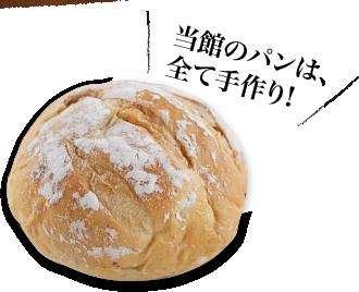 当館のパンは、全て手作り!
