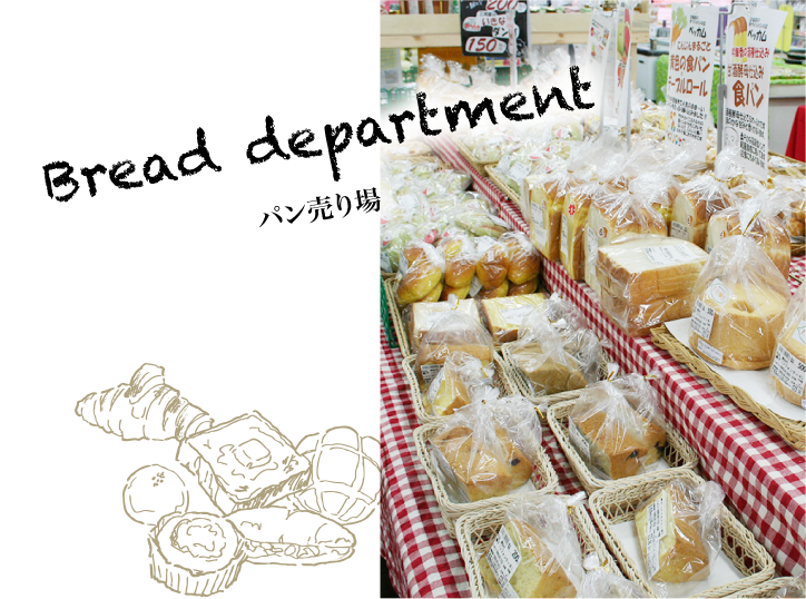 パン売り場 Bread department