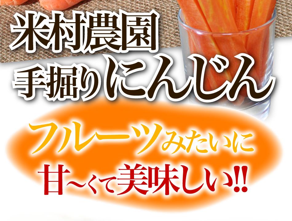 米村農園手掘りにんじん フルーツみたいに甘~くて美味しい!!
