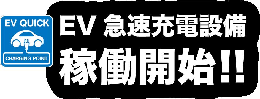 EV QUICK EV急速充電設備 稼働開始!!