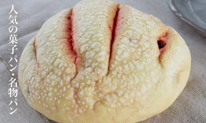 人気の菓子パン・名物パン