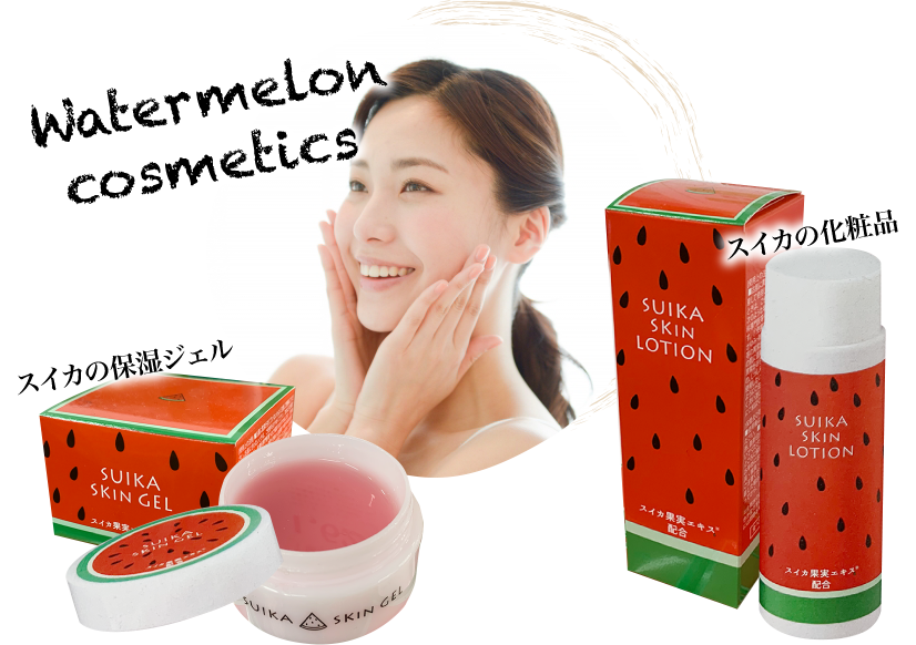 Watermelon cosmetics スイカの保湿ジェル スイカの化粧品