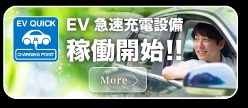 EV QUICK EV急速充電設備稼働開始!!
